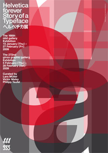 Helvetica forever : Story of a Typeface ヘルベチカ展