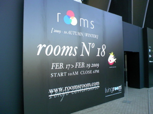 展示会「rooms」