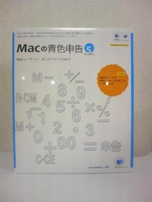 Macの青色申告5