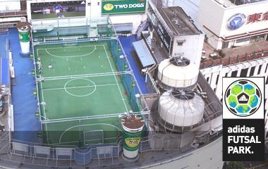 アディダスフットボールパーク