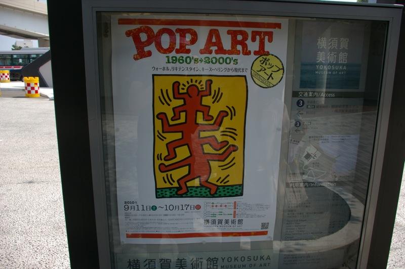 ポップ・アート展のPOP