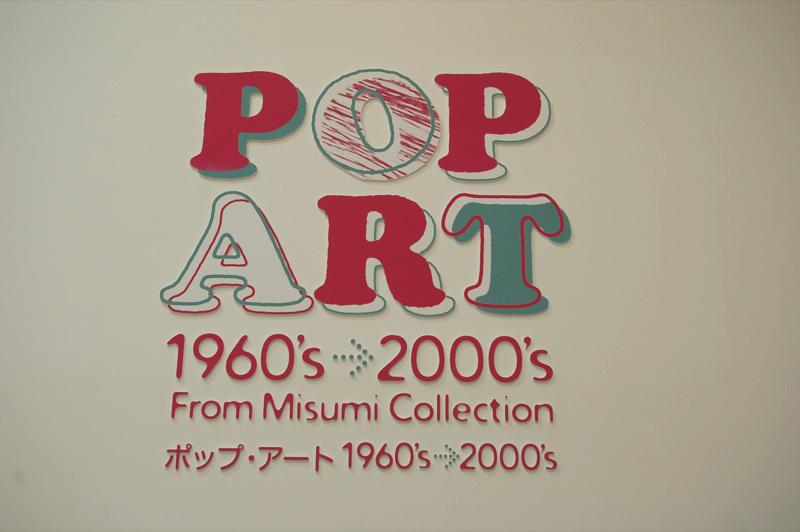 ポップ・アート展