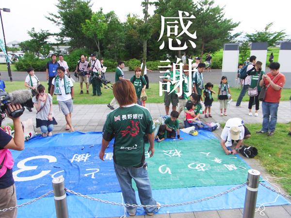 感謝。DF松田直樹選手【松本山雅FC vs SAGAWA SHIGA FC】