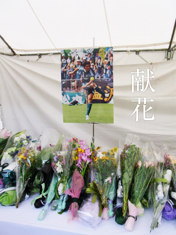 献花。DF松田直樹選手【松本山雅FC vs SAGAWA SHIGA FC】