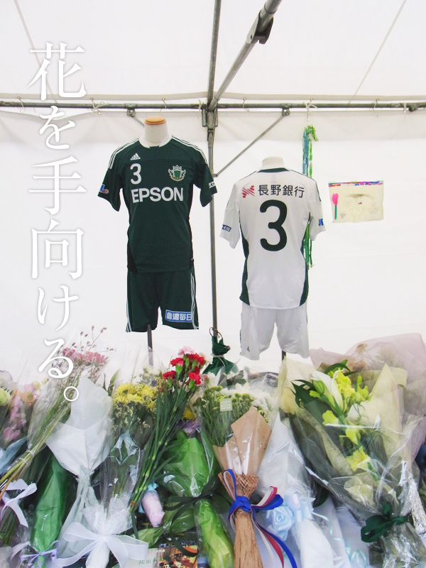 花を手向ける。DF松田直樹選手【松本山雅FC vs SAGAWA SHIGA FC】