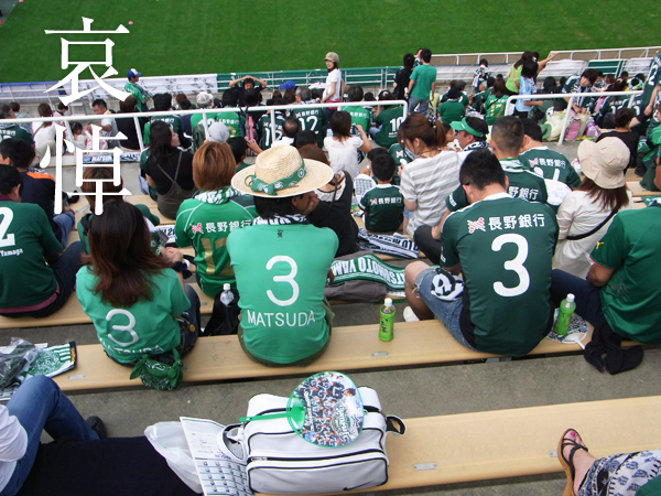 哀悼。DF松田直樹選手【松本山雅FC vs SAGAWA SHIGA FC】