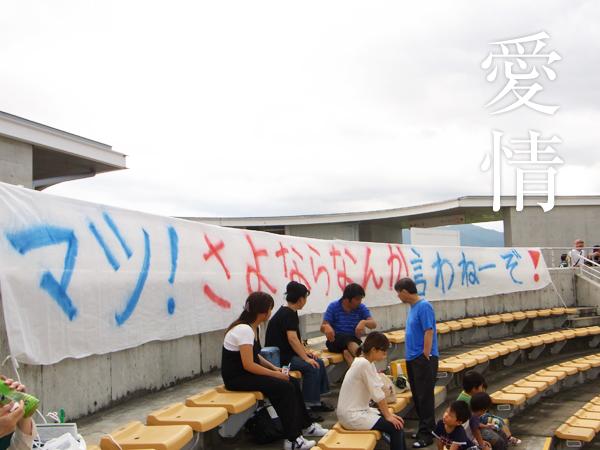 愛情。DF松田直樹選手【松本山雅FC vs SAGAWA SHIGA FC】