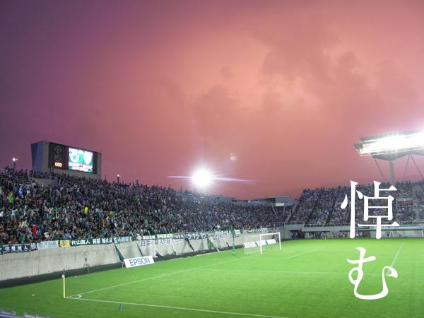 悼む。DF松田直樹選手【松本山雅FC vs SAGAWA SHIGA FC】