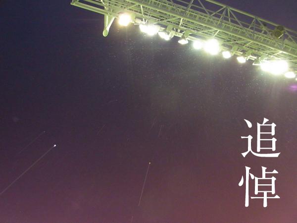 謹む。DF松田直樹選手【松本山雅FC vs SAGAWA SHIGA FC】
