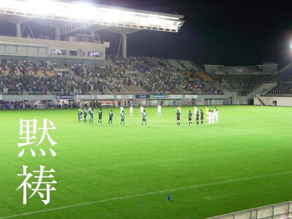 黙祷。DF松田直樹選手【松本山雅FC vs SAGAWA SHIGA FC】