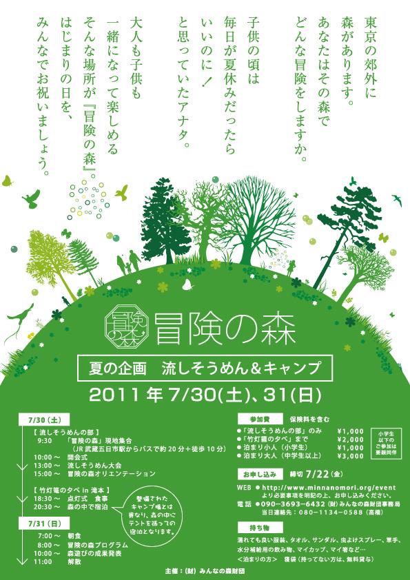 「冒険の森」オープニングチラシ完成!