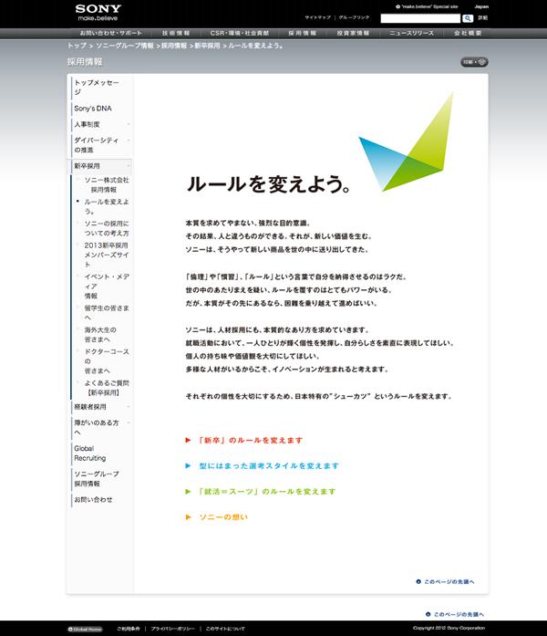 SONYの新卒採用ページ【シミコムデザイン】