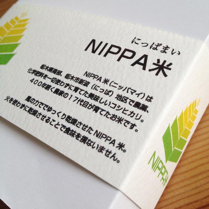 【SHIMICOM DESIGN|シミコムデザイン】NIPPA米
