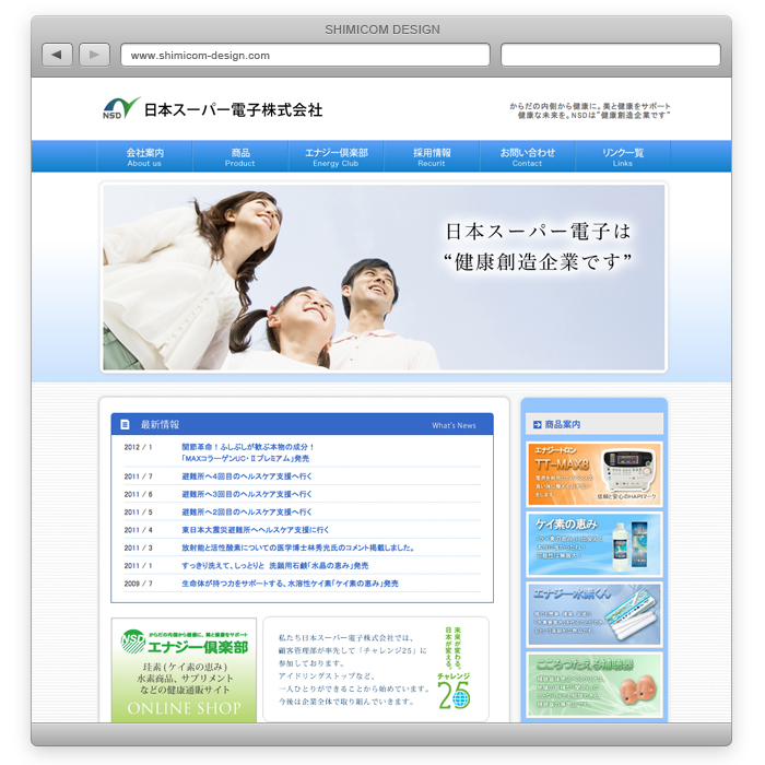 【SHIMICOM DESIGN|シミコムデザイン】日本スーパー電子株式会社