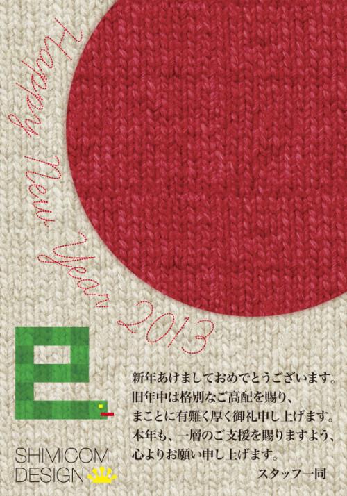 年賀状【謹賀新年】2013