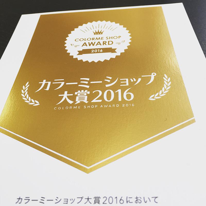カラーミーショップ大賞2016 制作会社
