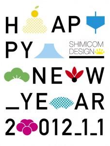 新年のご挨拶【シミコムデザイン】